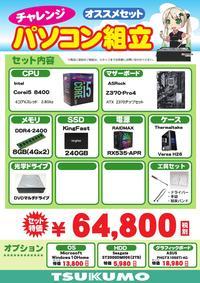 COREI58400set_000001.jpg