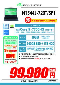 N1544J-720T_SP1.jpg