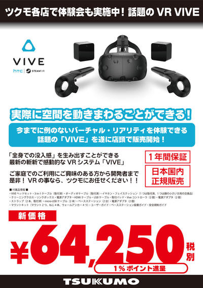 VIVE価格改定.jpg