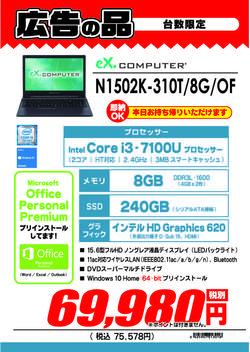 N1502K-310T_8G_OF.jpg