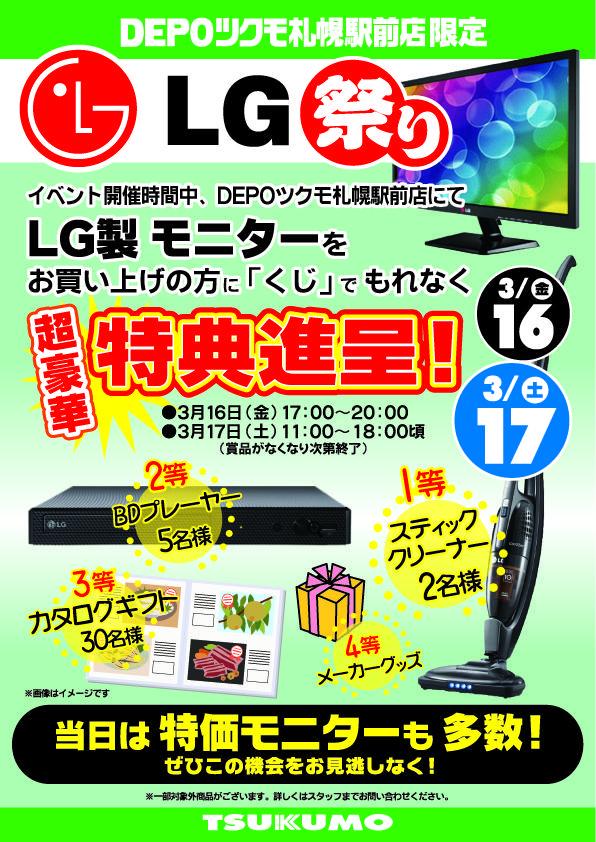 LGくじ_0316.jpg
