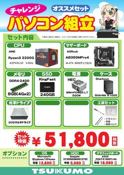 RYZEN2200Gセット_000001.jpg