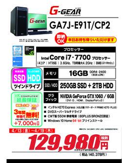 GA7J-E91T_CP2週末特価0413.jpg