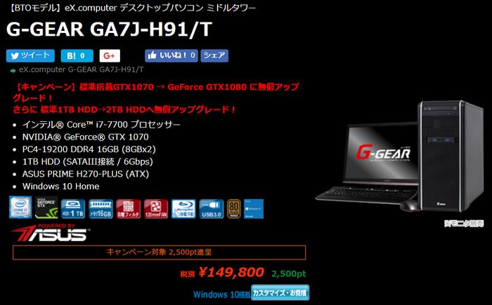 GA7J-H91T20180504.png