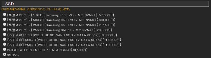 SSD構成20180504.png