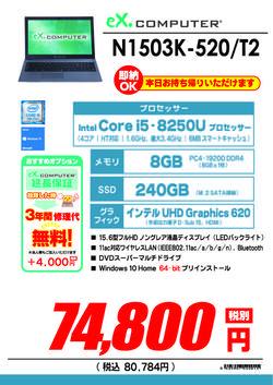 N1503K-520_T2単体201806.jpg