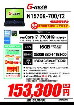 N1570K-700_T 2HDDセット.jpg