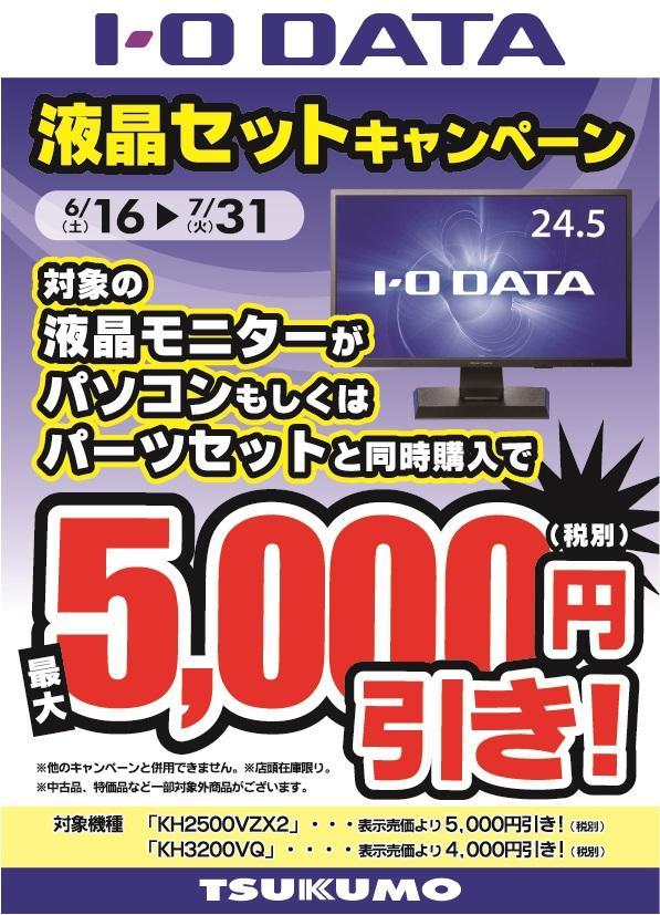IO-DATE_○円引(2).jpg