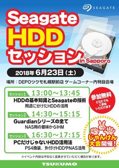 DEPO Seagate HDDイベント_000001.jpg