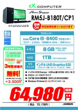 RM5J-B180T_CP1.jpg