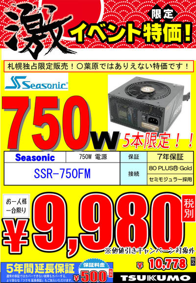 SSR750FM.jpg
