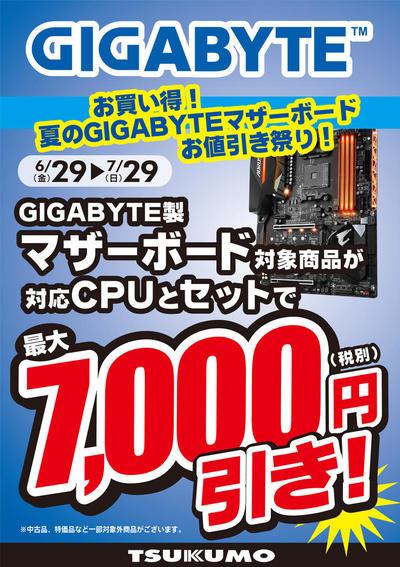 gigabyte.jpg