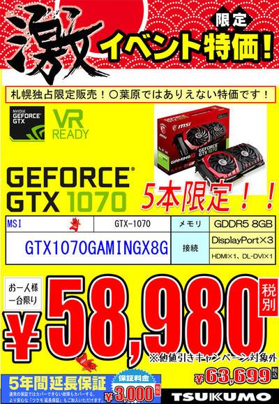 GTX1070GAMINGX8G.jpg