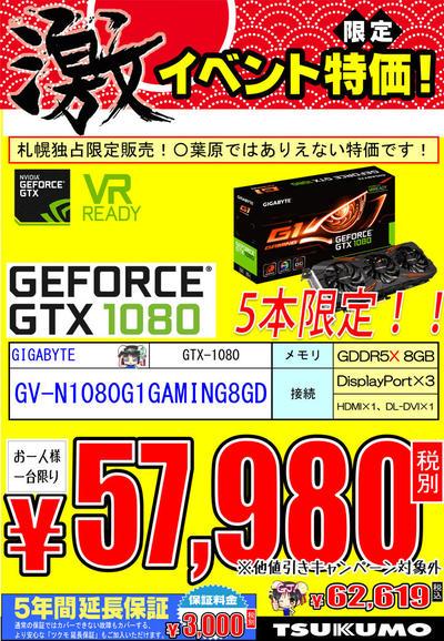 GVN1080G1GAMING8GD.jpg