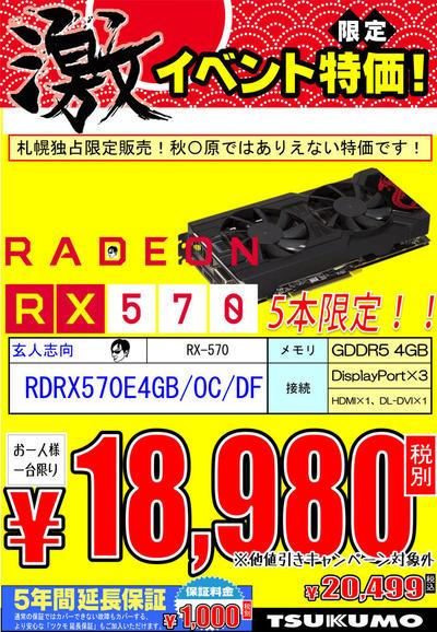 RDRX570E4GBOCDF.jpg