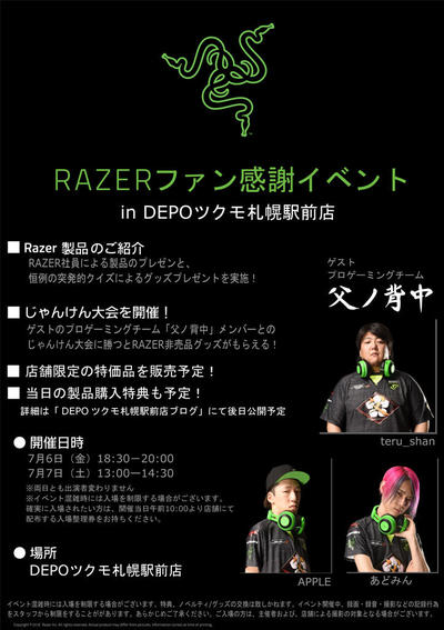 Razer-POP.jpg