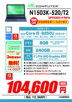 N1503K-520_T2OFセット201806.jpg