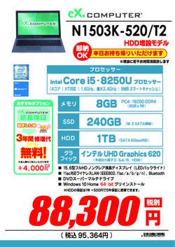 N1503K-520_T2HDDセット201805.jpg