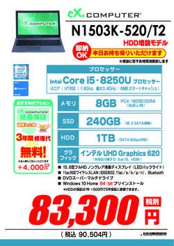 N1503K-520_T2HDDセット201806.jpg