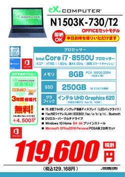 N1503K-730_T2OFセット201805.jpg