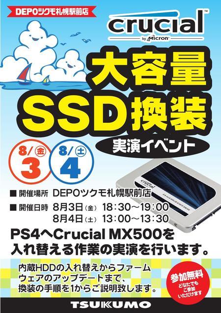 大容量SSD換装イベント_000001.jpg