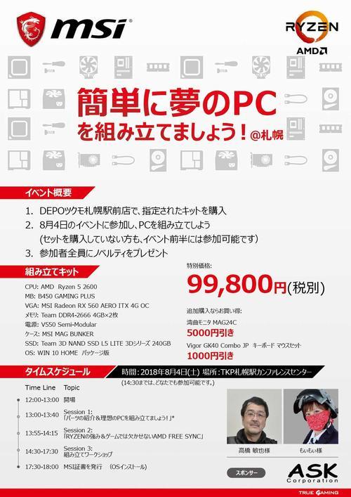 DEPOツクモ札幌駅前店様 自作教室.jpg