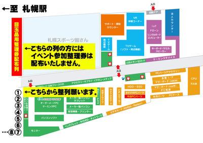 イベント整理券列用.jpg