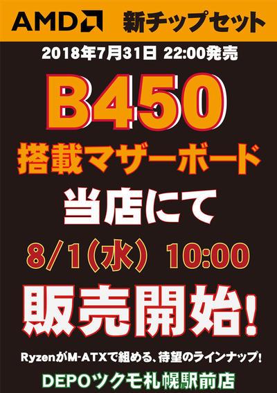 B450告知.jpg