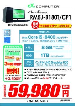 RM5J-B180T_CP1週末特価.jpg