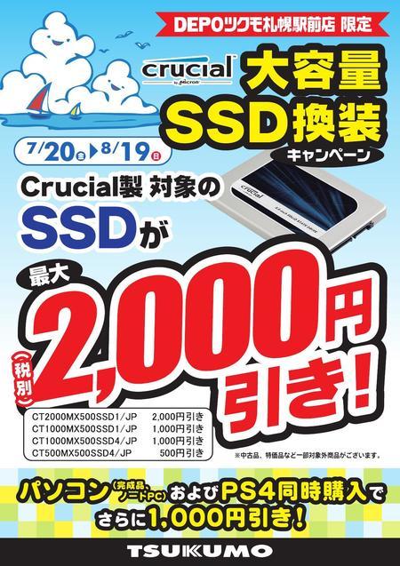 大容量SSD換装キャンペーン_000001.jpg