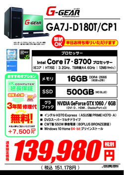 GA7J-D180T_CP1週末トッカ.jpg