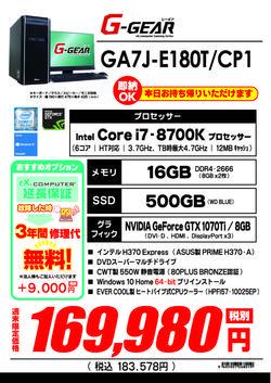 GA7J-E180T_CP1週末限定.jpg