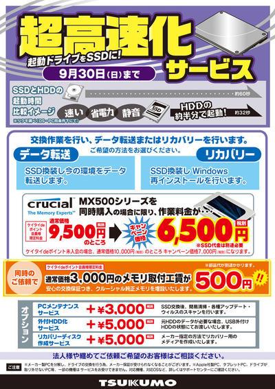 s-SSD.jpg