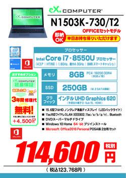 N1503K-730_T2OFセット201808.jpg