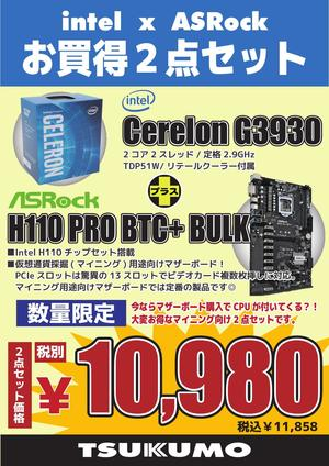 G3930xH110PROBTCセット_000001.jpg