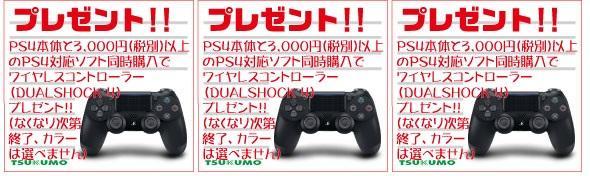 PS4プレゼントワイヤレスコン.jpg