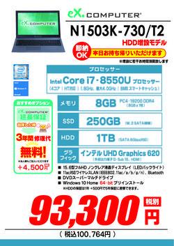 N1503K-730_T2HDDセット201807.jpg