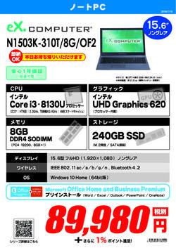 N1503K-310T_8G_OF2.jpg