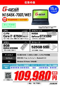 N1545K-700T_WE1.jpg