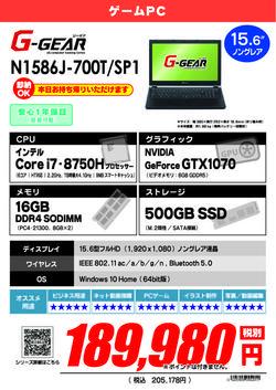 N1586J-700T_SP1.jpg