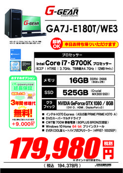 GA7J-E180T_WE3通常.jpg