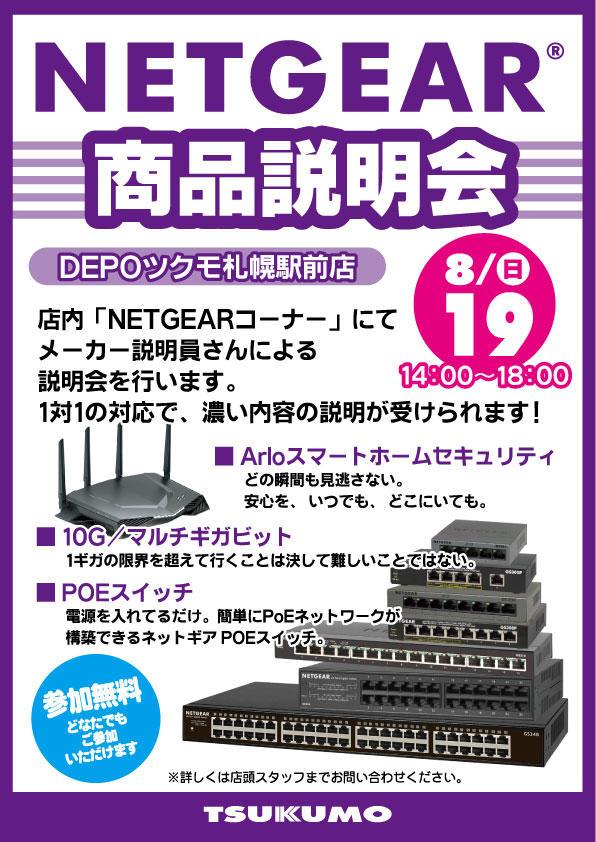 NETGEARイベント(1).jpg
