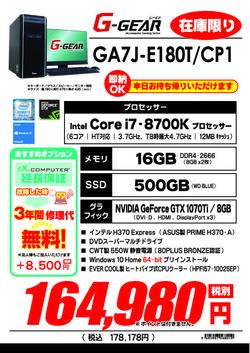 GA7J-E180T_CP1.jpg
