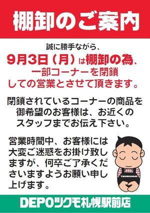 2018903_tanaoroshi_corner.jpg