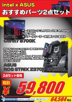 新おすすめ2点セット仮_000001.jpg