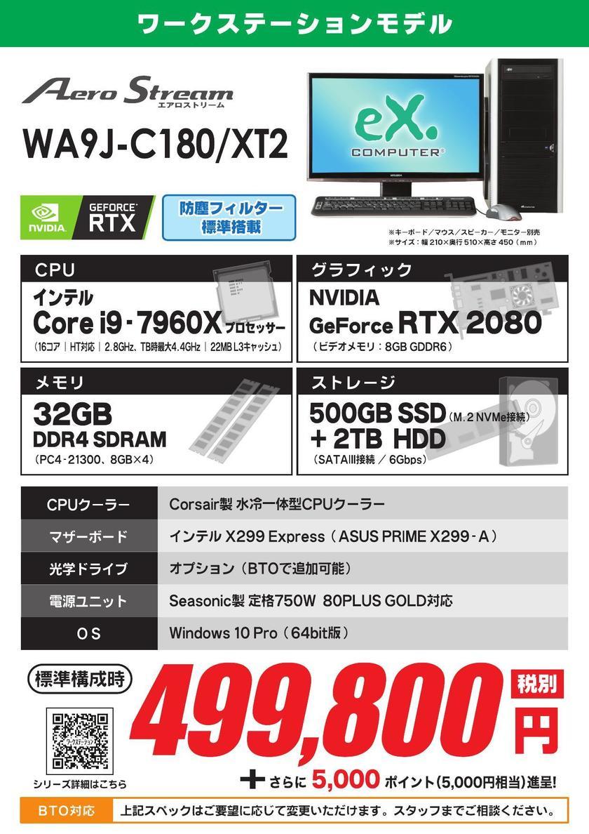 WA9J-C180_XT2_000001.jpg
