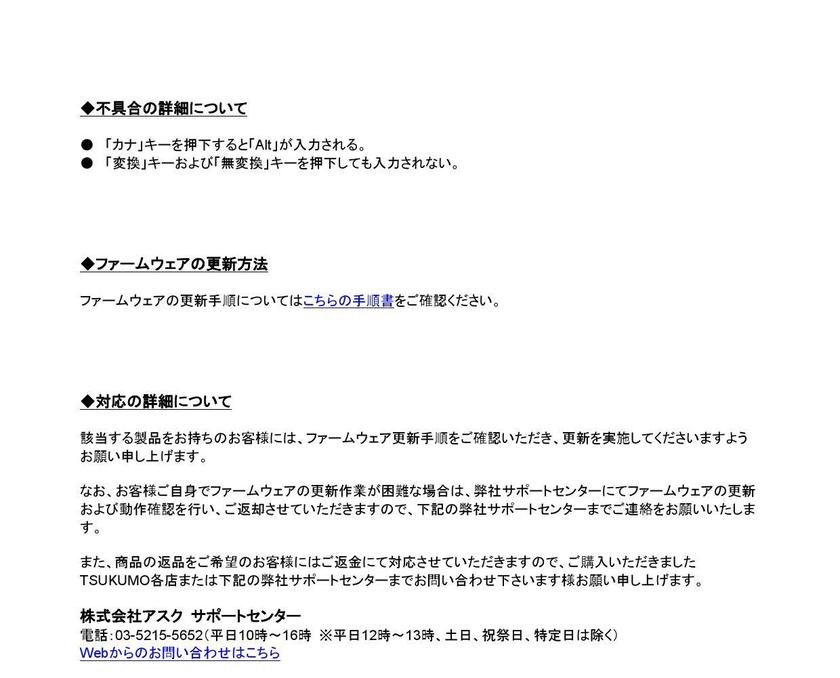 Tt eSPORTSブランド製ゲーミングキーボード「NEPTUNE Elite RGB HATSUNE MIKU EDITION」の製品不具合について_000002.jpg