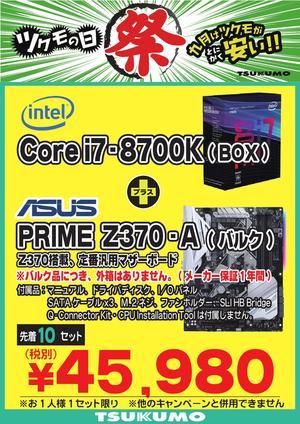 Z370Aセット_000001.jpg