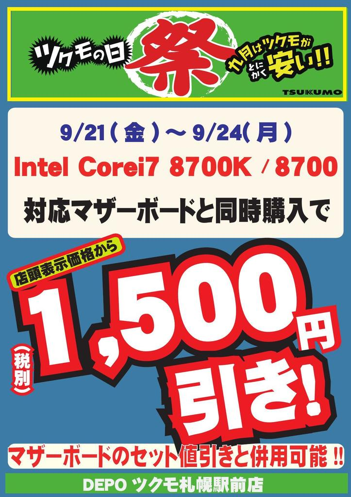 CPUセット0921_000001.jpg