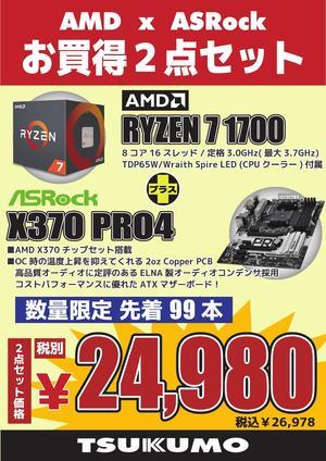 1700xX370PROセット - アウトライン_000001.jpg